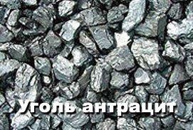 Купить уголь Киевская область недорого